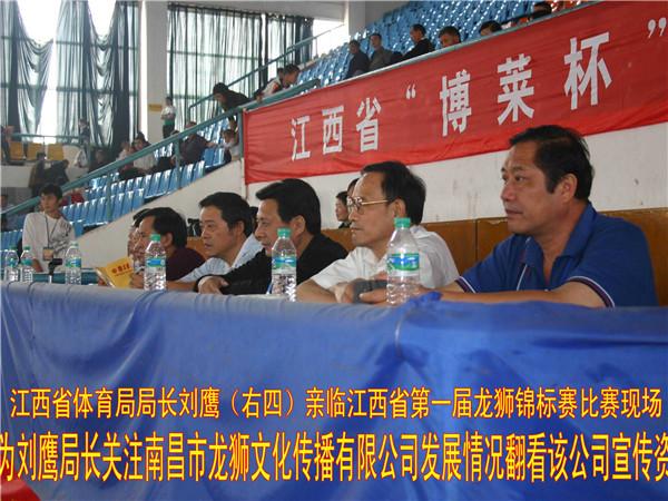 东方龙灯参加江西省舞龙舞狮锦标赛